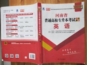 2019天一教育   河南省普通高校专升本考试专用教材英语