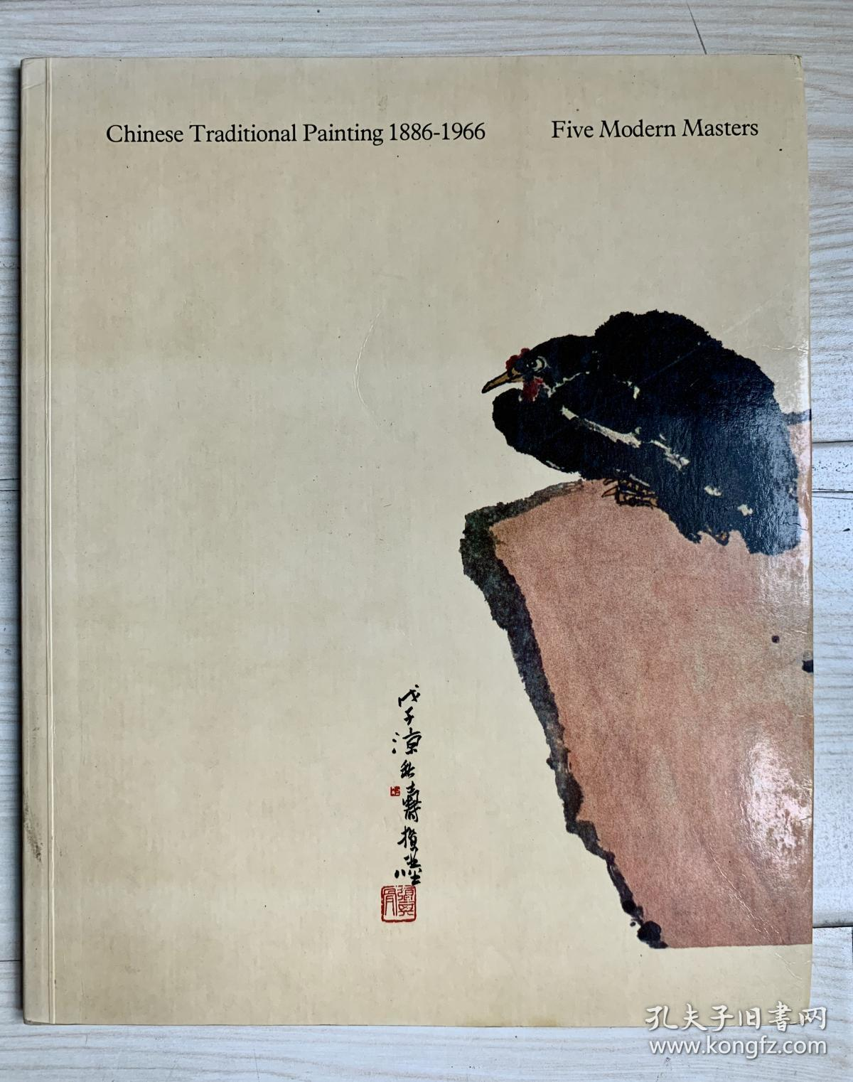 1982年 英国伦敦皇家艺术学院出版 《中国近代五位杰出画家 chinese traditional painting 1886-1966 five modern masters》