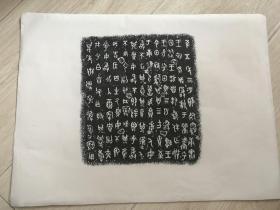兮甲盘铭文拓片(宣纸印刷)
