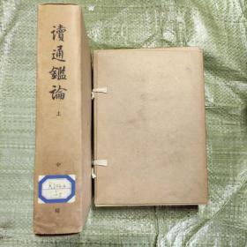 读通鑑论(全十册)