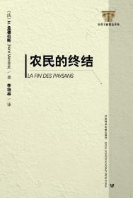 (绝版书)农民的终结                  社科文献精品译库               [法]h·孟德拉斯 著;李培林 译