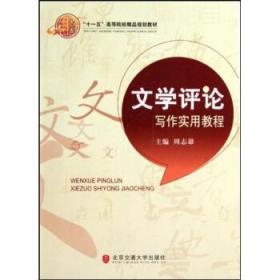 文学评论写作实用教程 周志雄 北京交通大学出版社 9787512100442