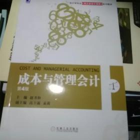 成本与管理会计(第4版)