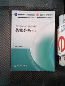 全国高等学校教材:药物分析 第6版