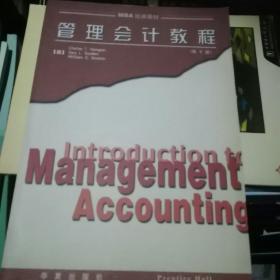 管理会计教程