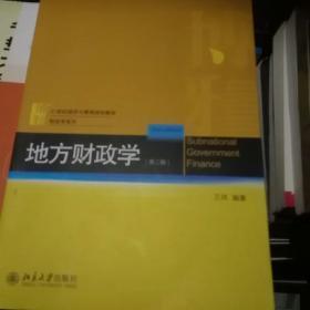 地方财政学(第2版)/21世纪经济与管理规划教材·财政学系列 王玮