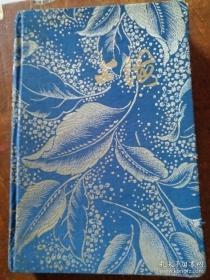 老日记本。(前面已用几页。不失收藏价值。)