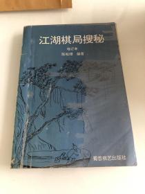 江湖棋局搜秘:增订本