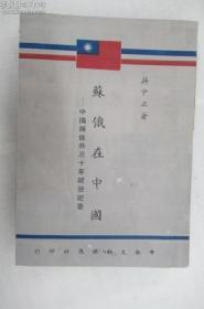 苏俄在中国(封面影印)