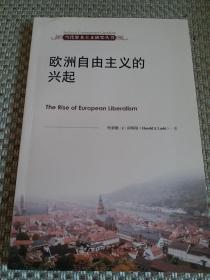 当代资本主义研究丛书:欧洲自由主义的兴起