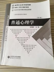 普通心理学 第4版 彭聃龄