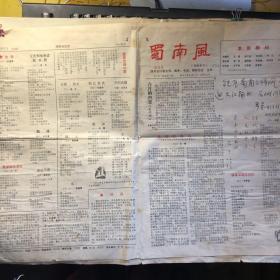 蜀南风  创刊号(诗歌季刊) 1+2期