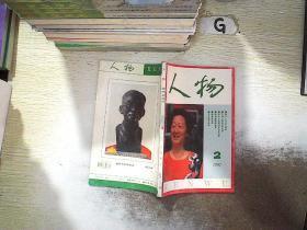 人物  1997 2