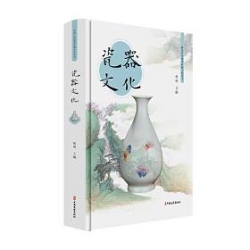 瓷器文化(图说中华优秀传统文化丛书)