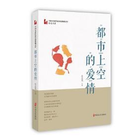 都市上空的爱情(中国专业作家小说典藏文库·肖克凡卷)