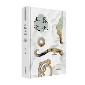 玉器文化(精装)-图说中华优秀传统文化丛书