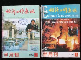 《经济工作通讯》半月刊,1991年1-24期,1992年1-15、17、19-24期,计46期合订本两册合售
