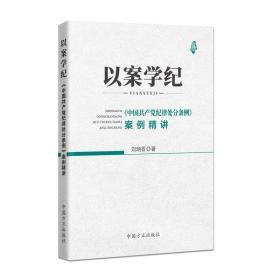以案学纪——《中国共产党纪律处分条例》案例精讲