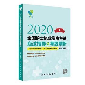 领你过:2020全国护士执业资格考试应试指导与考题精析(配增值)