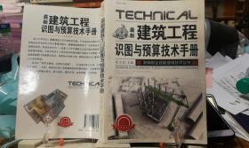 9787204098385最新手机维修技术手册