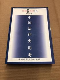 中国法律史论考