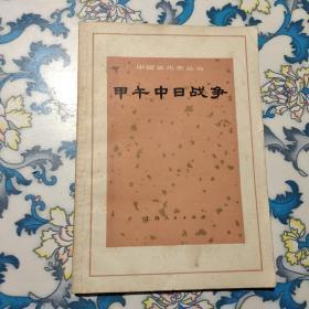 中国近代史丛书:甲午中日战争,