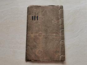 清代木刻 线装大开本【三字经训诂】书品如图见描述