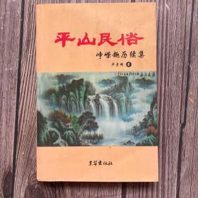 平山民俗峥嵘趣历续集