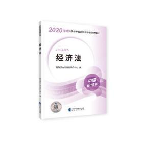 中级会计职称教材2020 2020年中级会计职称考试用书教材经济法 新教材