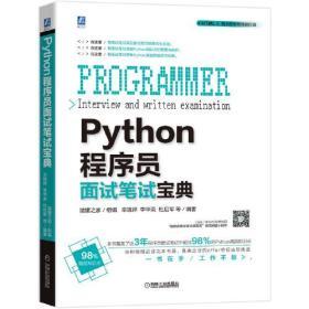 Python程序员面试笔试宝典