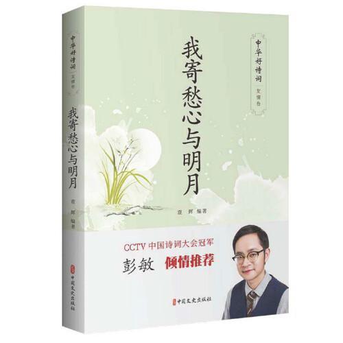中华好诗词/友情卷:我寄愁心与明月9787520516334(411-22-1)