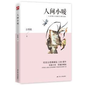 汪曾祺小说散文精选集:人间小暖