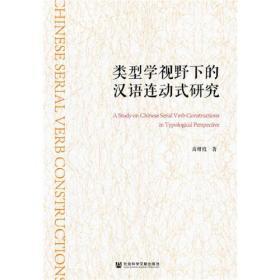 类型学视野下的汉语连动式研究