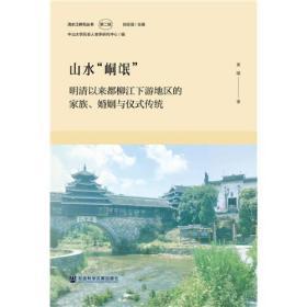 """清水江研究丛书(第2辑)-----山水""""峒氓"""":明清以来都柳江下游地区的家族、婚姻与仪式传统"""