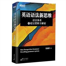 新东方英语语法新思维——语法体系及底层逻辑全解密