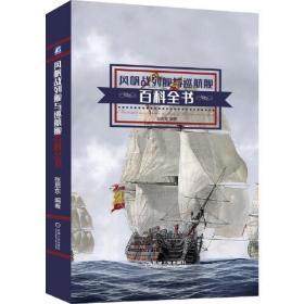 风帆战列舰与巡航舰百科全书