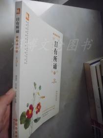 日有所诵大字珍藏版小学3年级(无光盘)