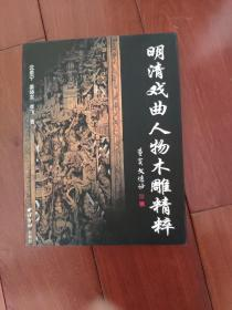 中国明清木雕精粹:戏曲人物卷