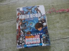 英雄传说碧之轨迹  游戏攻略日文原版书