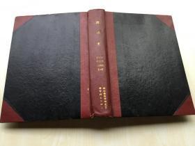 经济史1985年1-6期( 精装合订) 复印报刊资料