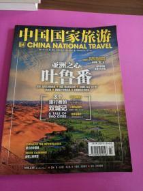 中国国家旅游2014三月号
