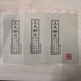 三天秘法 三册七卷全