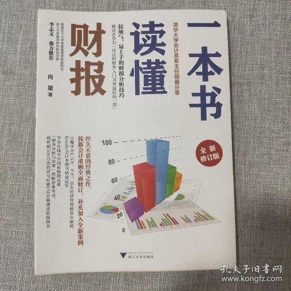 一本书读懂财报(全新修订版)