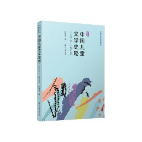 库存书 中国儿童文学史略(一九一六~一九七七)