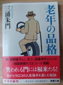日文原版书 老年の品格 (新潮文库)  三浦 朱门  (著)