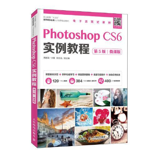 Photoshop CS6实例教程(第5版)(微课版)