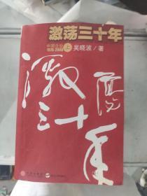 (特价!)激荡三十年(上):中国企业1978-2008 9787508607719