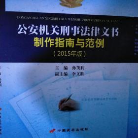 公安机关刑事法律文书制作指南与范例