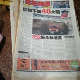体坛周报2004年89份合售
