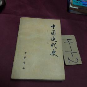 中国近代史中华书局